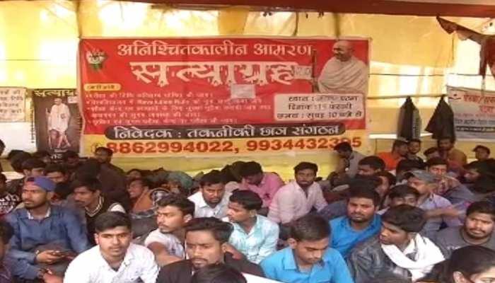बिहार: 4 दिनों से सत्याग्रह कर रहे इंजीनियरिंग के छात्र, कुलपति पर लगाया ये आरोप