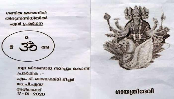 स्कूल में 2 शिक्षकों ने बांटे देवी सरस्वती की PICS वाले ब्रोशर, मच गया बवाल, जबरन छुट्टी पर भेजा गया
