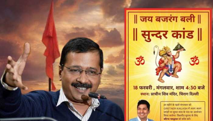 BJP के 'श्रीराम', तो 'जय हनुमान' से AAP का 'राष्ट्र निर्माण'?