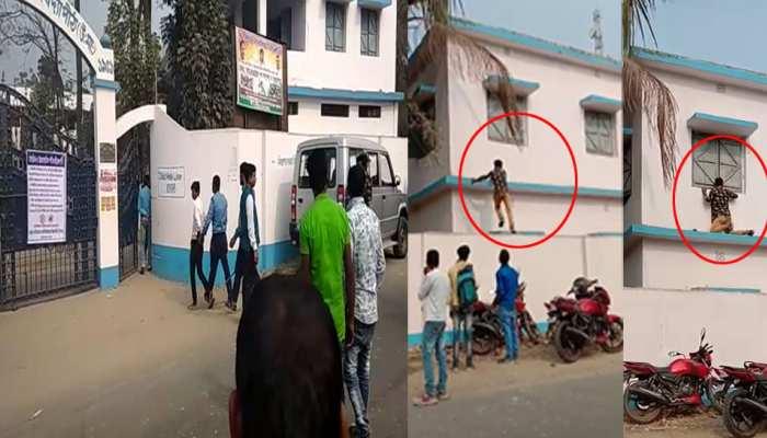 बोर्ड एग्जाम में नकल कराने के लिए स्कूल की दीवार पर चढ़ गया एक शख्स, पुलिस ने देखा और...