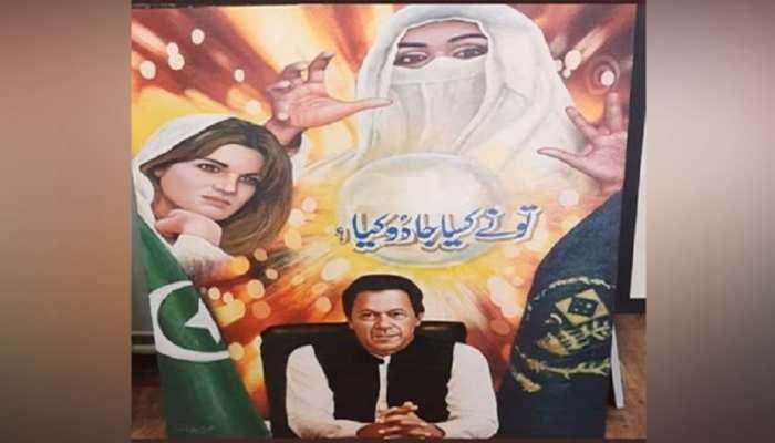 इमरान खान और उनकी पत्नियों का ये मजेदार पोस्टर इतना वायरल क्यों हो रहा है?