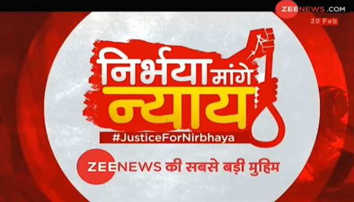 #JusticeForNirbhaya: ZEE NEWS की मुहिम के साथ जुड़ा देश, अब तक 21 लाख से ज्यादा मिस्ड कॉल