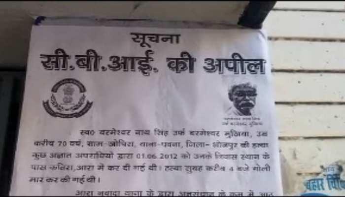 बिहार: अपराधी की गिरफ्तारी के लिए पोस्टर जारी, सूचना देने वाले को CBI देगी 10 लाख रुपए