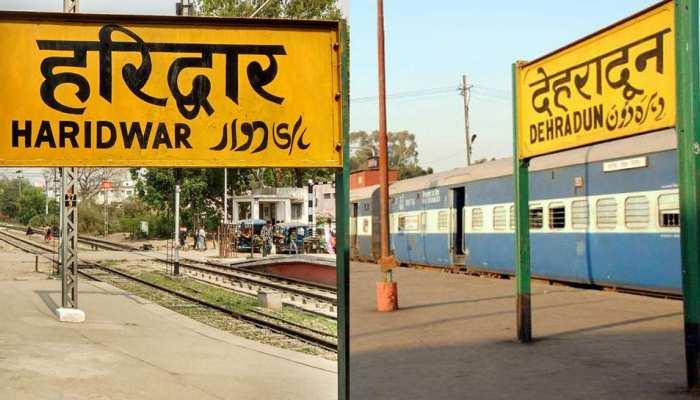 हरिद्वार कुंभ 2021: तेजस की तर्ज पर दिल्ली-देहरादून के बीच चलेगी स्पेशल ट्रेन