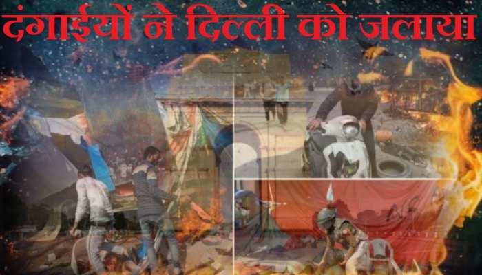 दंगाईयों ने रची दिल्ली को दहलाने की साजिश, जानिए पल-पल का अपडेट