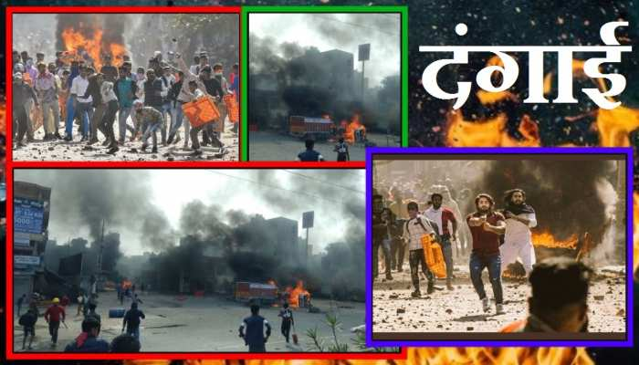 आखिर क्या चाहते हैं दंगाई, क्यों नहीं हो रही है कार्रवाई?