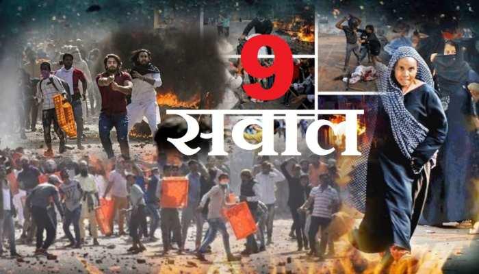 दंगों की आग ने दिल्ली को झुलसाया, इन 9 बड़े सवालों के जवाब जानिए