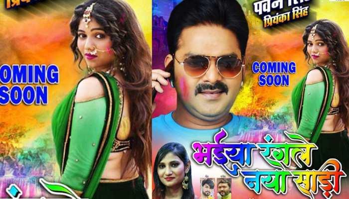 होली के पहले ही धमाल मचा रहा है Pawan Singh का ये गाना, देखिए वीडियो