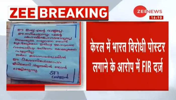 केरल में लगाए गए देश विरोधी पोस्टर, लिखा- मैं इस देश को...