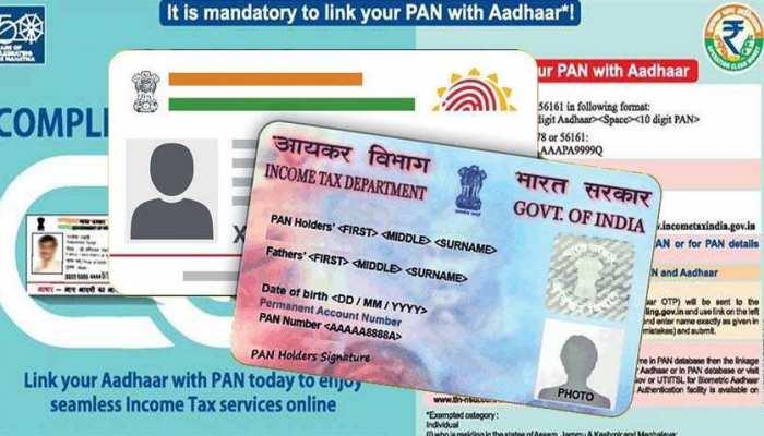 10,000 रुपये का हो सकता है जुर्माना, जल्द करा लें PAN Card को Aadhaar card से लिंक