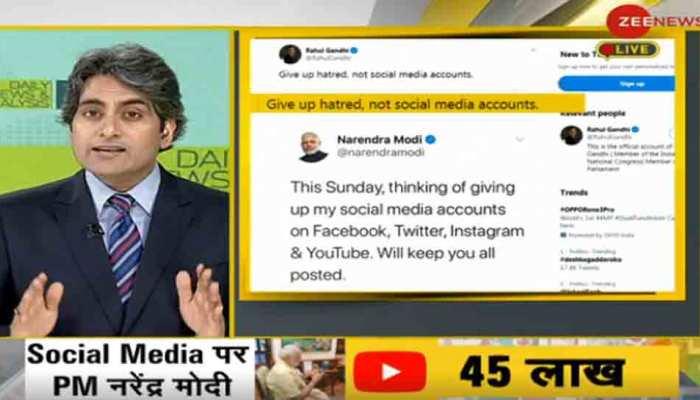 DNA ANALYSIS:  PM मोदी सोशल मीडिया को कह रहे Bye! जानिए इस खबर का क्या है मतलब