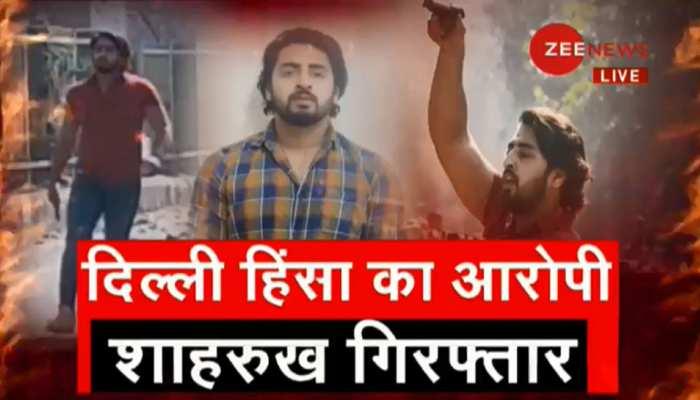 दिल्ली हिंसा: जाफराबाद में 8 राउंड गोलियां चलाने वाला 'शाहरुख' गिरफ्तार