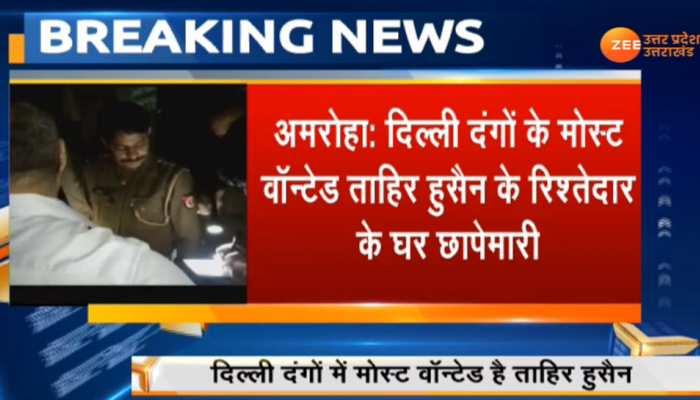 दिल्ली दंगों के मोस्ट वांटेड ताहिर हुसैन के रिश्तेदार के घर दिल्ली पुलिस ने की छापेमारी