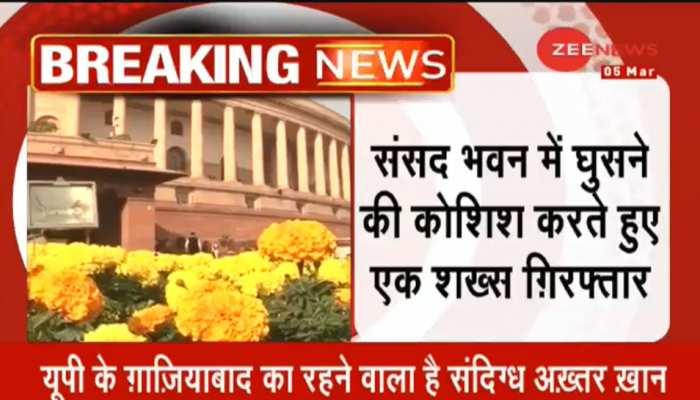 संसद भवन में घुसने की कोशिश करने वाला गिरफ्तार, संदिग्ध के पास से मिले 3 जिंदा कारतूस