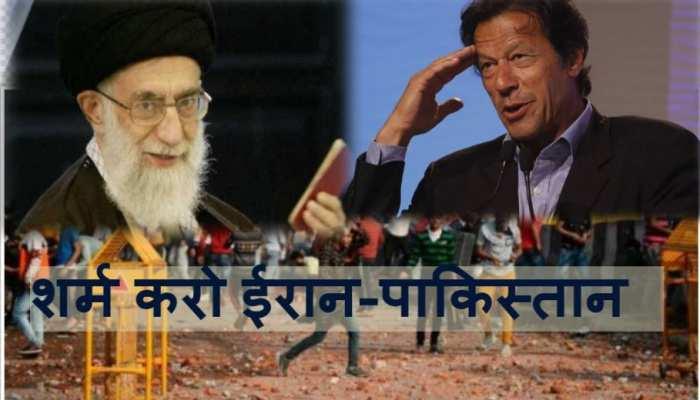 दिल्ली हिंसाः भारत का विरोध करना हुआ तो देखिए कैसे शिया खमनेई से जा चिपके सुन्नी इमरान खान नियाजी