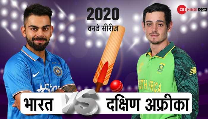 IND vs SA 1st ODI: 'क्लीन स्वीप' के बाद भारत का पहला मैच कल, दक्षिण अफ्रीका से मुकाबला