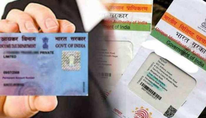PAN और Aadhar कार्ड में गड़बड़ को ऐसे कराएं ठीक, जानें पूरी प्रक्रिया