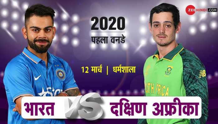 भारत vs दक्षिण अफ्रीका सीरीज आज से, जानें पिछले 10 मैचों में किसका पलड़ा रहा भारी