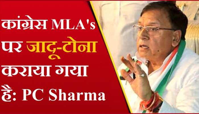 BJP ने कांग्रेसी विधायकों पर कराया है जादू-टोना: पीसी शर्मा