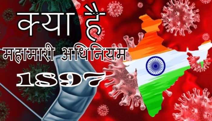क्या आप कोरोना से बचाव के लिए भारत का महामारी अधिनियम को जानते हैं?