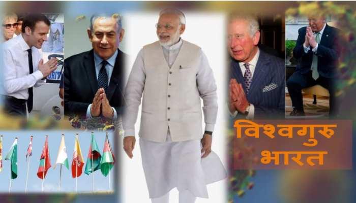 कोरोना संकट के बीच भारत साबित कर रहा है कि वह विश्वगुरु है
