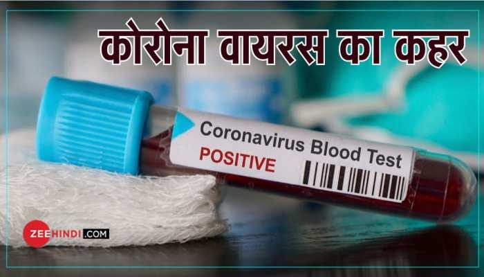 कोरोना वायरस संक्रमण से देश में चौथी मौत, पंजाब में कोरोना से मौत का पहला केस