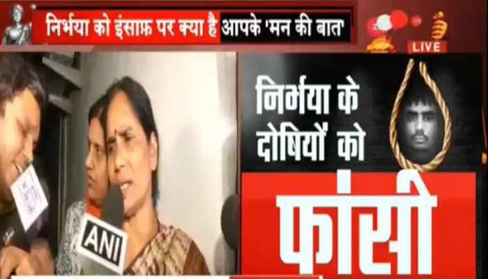 #NirbhayaNyayDivas: चारों दोषियों को फांसी देने के बाद क्या बोलीं निर्भया की मां