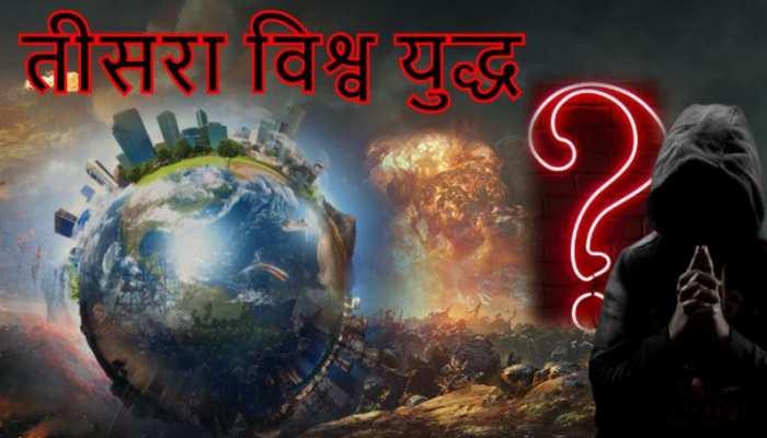 """शुरू हो गया तीसरा विश्व युद्ध! """"अदृश्य दुश्मन"""" दुनिया को अकेले कर देगा तबाह?"""
