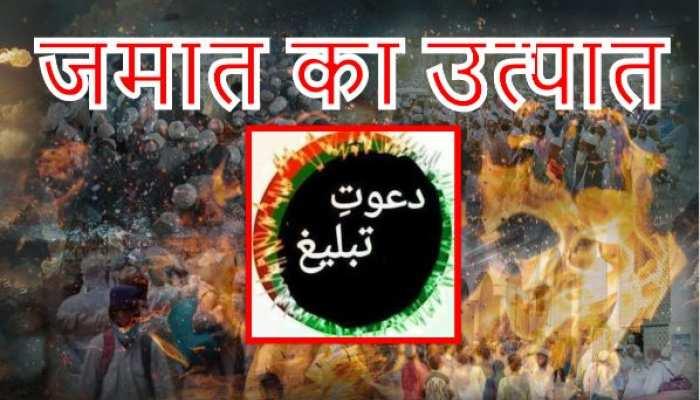 कोरोना 'काल' में तबलीगी जमात का 'विश्वासघात'! पढ़ें, कार्रवाई का पूरा UPDATE
