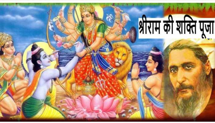 रामनवमी विशेषः श्री राम ने भी की थी देवी शक्ति की आराधना, जानिए क्या था कारण