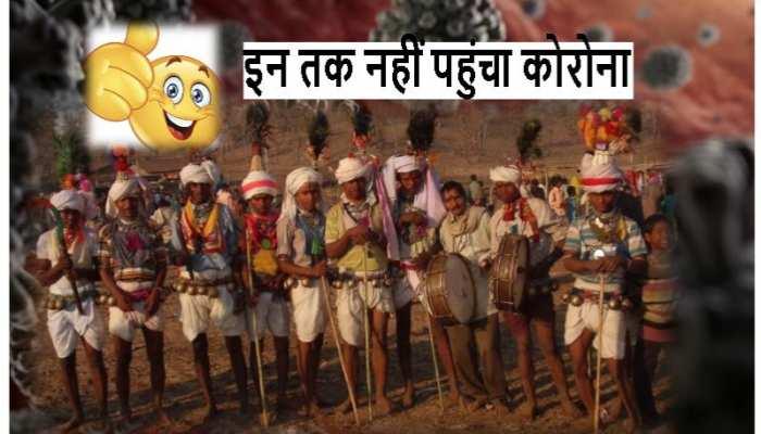 कोरोना संक्रमण पर अच्छी खबर, गुजरात के आदिवासियों तक नहीं पहुंचा वायरस