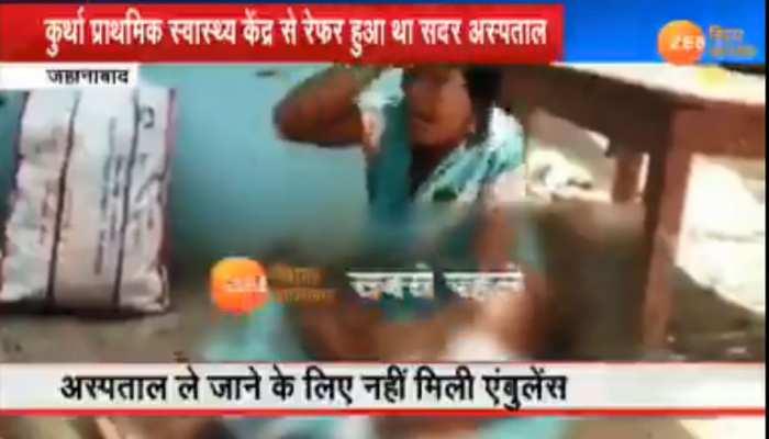 जहानाबाद में एंबुलेंस नहीं मिलने पर गई मासूम की जान, बच्चे को गेद में लेकर भटकती रही मां