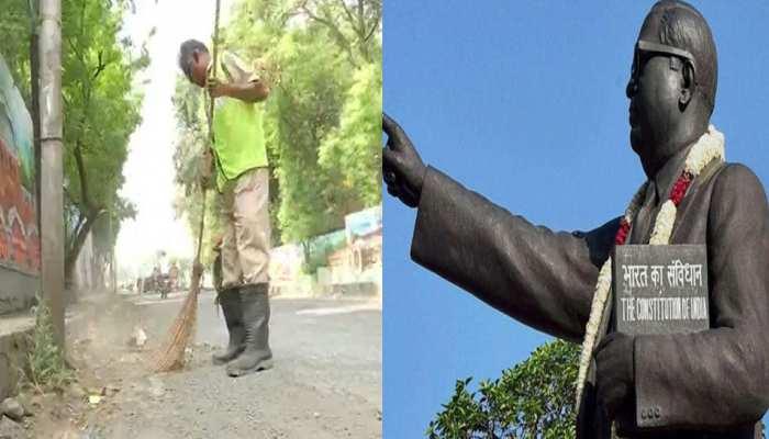 तनख्वाह न मिलने के बावजूद कर्तव्य निभा रहे कर्मवीरों का आम्बेडकर जयंती पर सम्मान, दी गई आर्थिक मदद