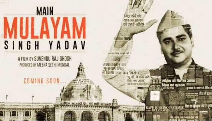 रिलीज हुआ 'Main Mulayam Singh Yadav' का मोशन पोस्टर, इस दिन सिनेमाघरों में दस्तक देगी फिल्म