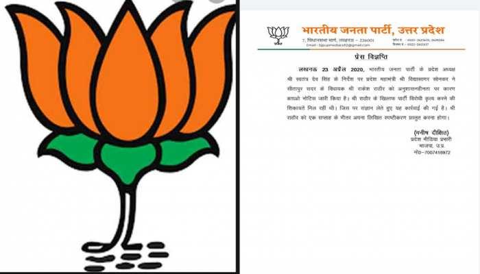 ऑडियो मामले में  BJP विधायक राकेश राठौर को पार्टी ने दिया नोटिस, मांगा स्पष्टीकरण