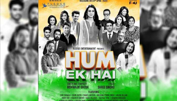 कोरोना काल में लोगों को जागरूक कर रहा ये बेहतरीन गाना, Bollywood Celebs ने शेयर किया वीडियो
