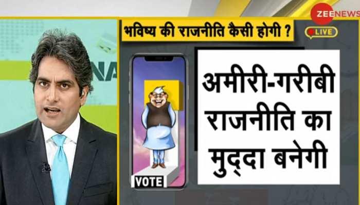 DNA ANALYSIS: कोरोना काल में मतदाता नहीं 'मत डेटा' होगा भगवान, ऐसी होगी भविष्य की राजनीति!