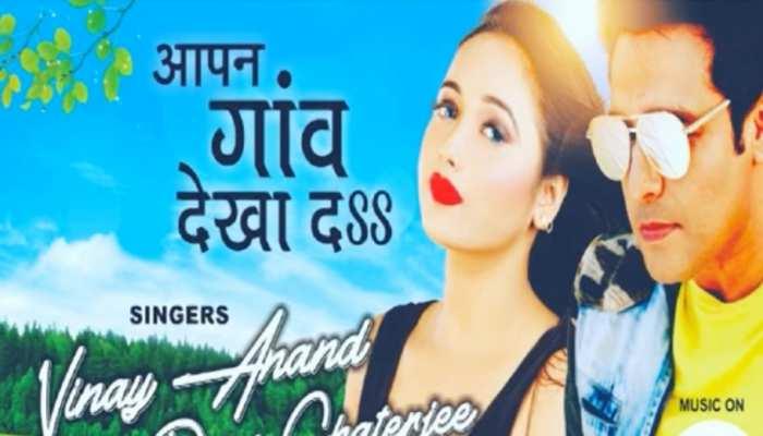 Rani Chatterjee का गाना 'अपन गांव दिखा द' ने मचाया धमाल, वायरल हो रहा है VIDEO