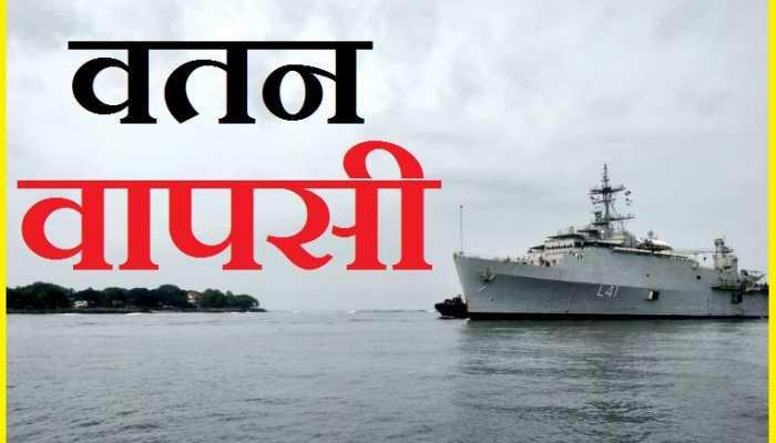 ऑपरेशन समुद्र सेतु की सबसे बड़ी कामयाबी: INS जलाश्व से 698 भारतीयों की वतन वापसी