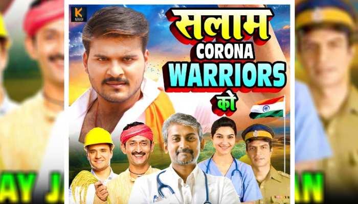 अरविंद अकेला कल्लू का ये गाना इंटरनेट पर मचा रहा धमाल, Corona Warriors को किया सलाम