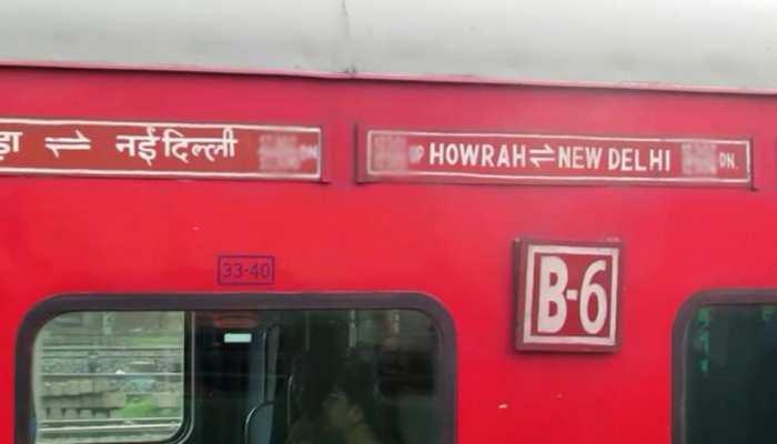 IRCTC की वेबसाइट पर विशेष ट्रेनों की बुकिंग, 20 मिनट में बिकी हावड़ा-दिल्ली टिकट