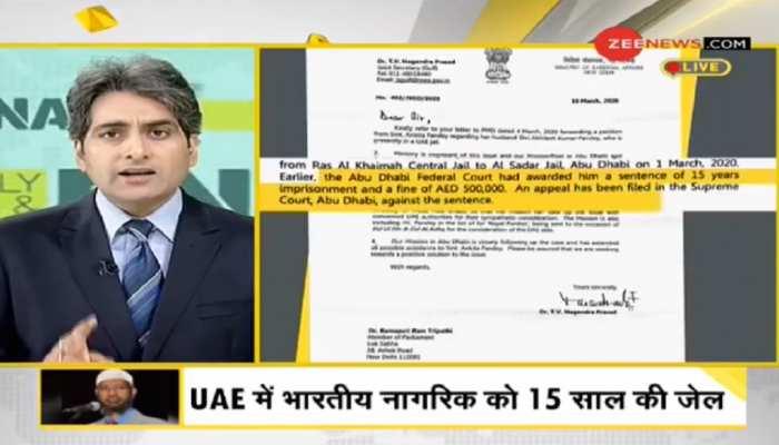 DNA ANALYSIS: इस्लाम के खिलाफ बोलने के आरोप में UAE में भारतीय को 15 साल की जेल