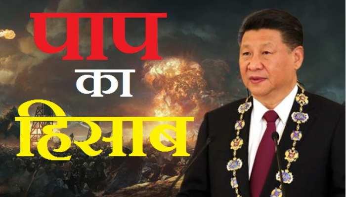 चीन के इन 3 पापों का हिसाब करेगा 7 देशों का चक्रव्यूह
