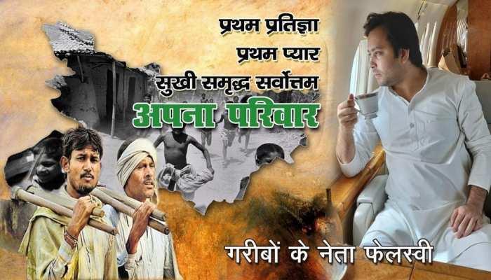 बिहार: JDU समर्थकों ने पोस्टर के जरिए तेजस्वी पर साधा निशाना, रखा यह नया नाम...