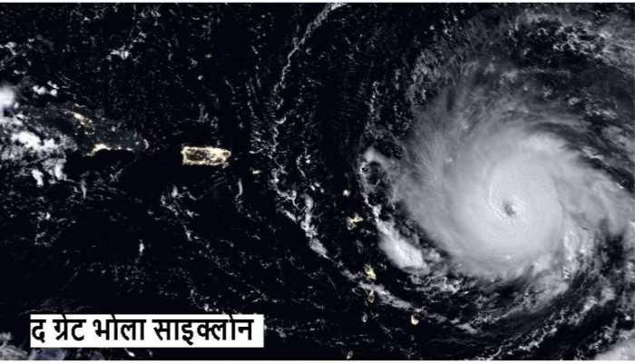 1970 में आया भोला और 1999 में आए तूफान रहे बेहद खतरनाक, कई तूफानों ने मचाई तबाही