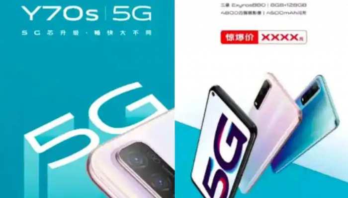 लॉन्च होने के पहले ही जानिए Vivo Y70 5G स्मार्टफोन के स्पेशल फीचर्स