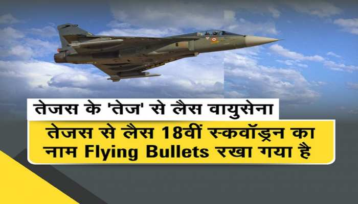 IAF fighter plane Tejas is ready to fight with enemy