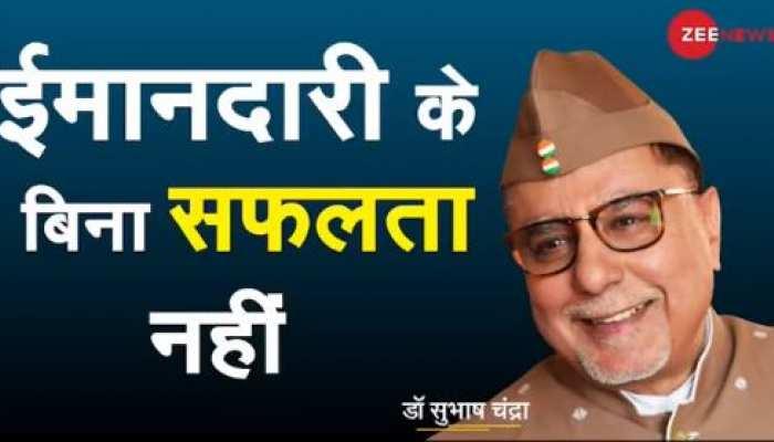 Dr Subhash Chandra Show : सफलता के लिए इन उसूलों के रास्ते पर चलिए