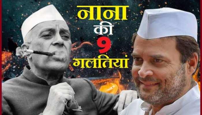 सीमा पर कांग्रेस की 'सियासी नौटंकी', क्या 'युवराज' भूल गए हैं 'नाना' नेहरू की 9 गलतियां?