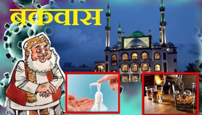 'मौलानाओं' ने फिर की 'बकवास', मस्जिदों में सैनिटाइजेशन हराम कैसे?